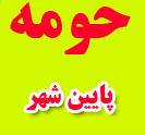 دهستان حومه (پایین شهر )