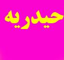 دهستان حیدریه