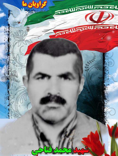 شهید محمد فتاحی
