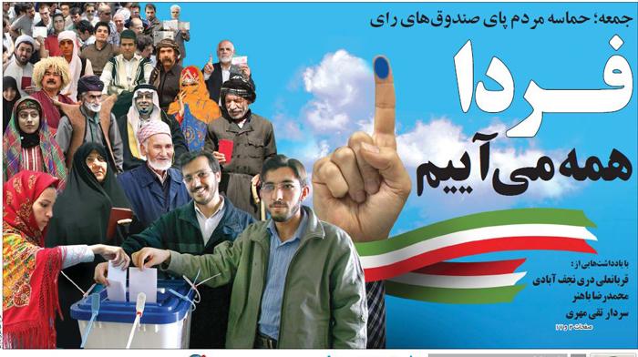 فردا همه می آییم/ هر کس رای بیاورد برنده اصلی انتخابات، نظام و مردم هستند +تصاویر