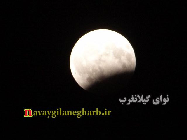 تصاویر ماه گرفتگی در آسمان شهر گیلانغرب