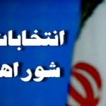 تبلیغات انتخابات شورای شهر گیلانغرب آغاز شد + تصویر