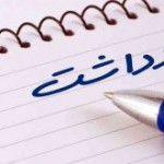 پیشینه ی تاریخی نام خلیج فارس در طول تاریخ