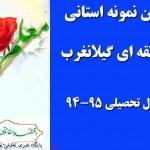 معلمان نمونه استانی ومنطقه ای گیلانغرب درسال تحصیلی ۹۵-۹۴+ اسامی