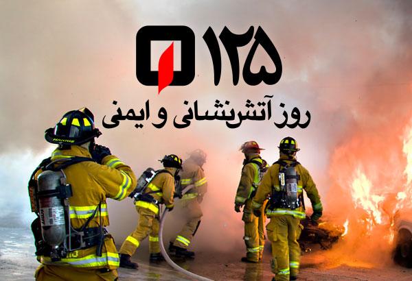 ۷ مهرماه؛ روز آتشنشانی و ایمنی گرامی باد