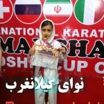 دختر کاراته کار گیلانغربی طلای مسابقات بین المللی کاراته راکسب کرد