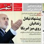 صفحه اول روزنامههای پنجشنبه ۵ اردیبهشت ۱۳۹۸